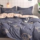 網紅款ins四件套宿舍被子三件套學生被單被套床單人床上用品4秋冬 KV4326 『小美日記』