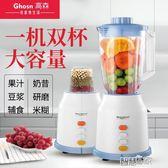 榨汁機 家用多功慧榨汁機果汁機炸果汁杯電動全自動果蔬料理機