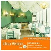 【軟體採Go網】IDEA意念圖庫 IDEA Vision系列(37)室內設計之美 II