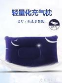 充氣枕-戶外頭腰枕頭枕旅行枕 便攜睡枕飛機靠枕旅游吹氣枕頭頸枕 花間公主