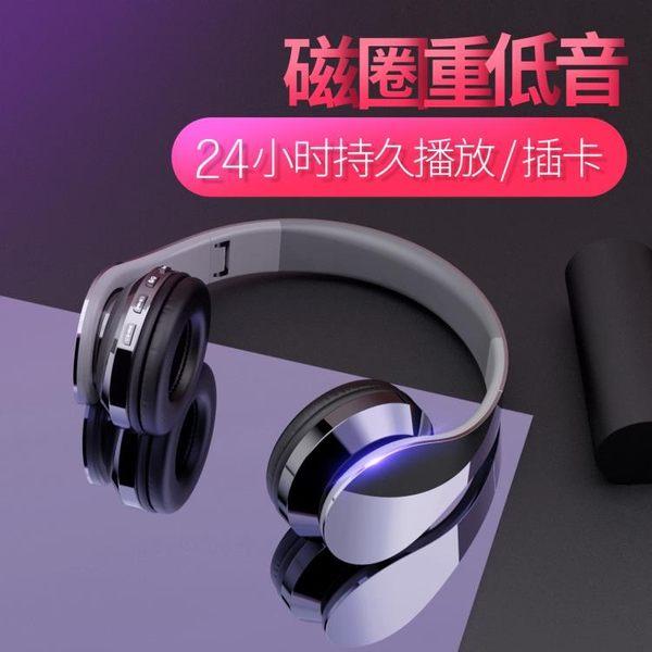 電腦耳機頭戴式藍芽耳機台式游戲運動耳麥帶話筒重低音可線控FM【新店開業全館88折】