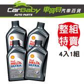 【車寶貝推薦】 Shell Ultra HELIX 5W40 機油 (四瓶)