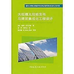 簡體書-十日到貨 R3Y【大規模太陽能發電與建築集成化工程設計】 9787112166763 中國建築工業