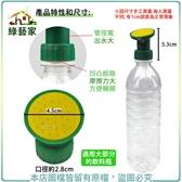 【綠藝家】寶特瓶灑水頭(型號:123-3)單入