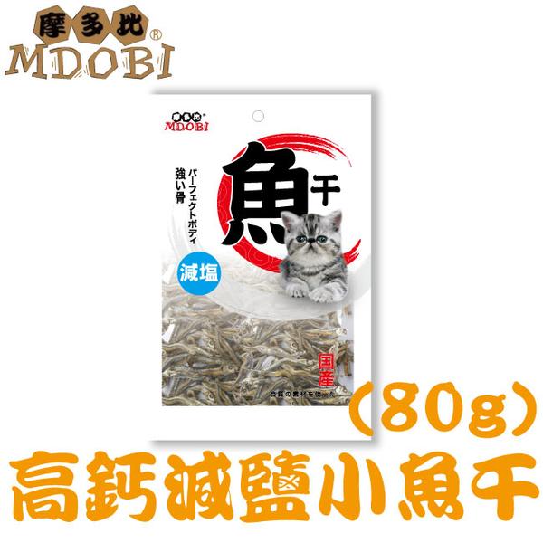 【MDOBI摩多比】高鈣減鹽小魚乾 80g(3包組)