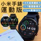 【coni shop】小米手錶 運動版 ...