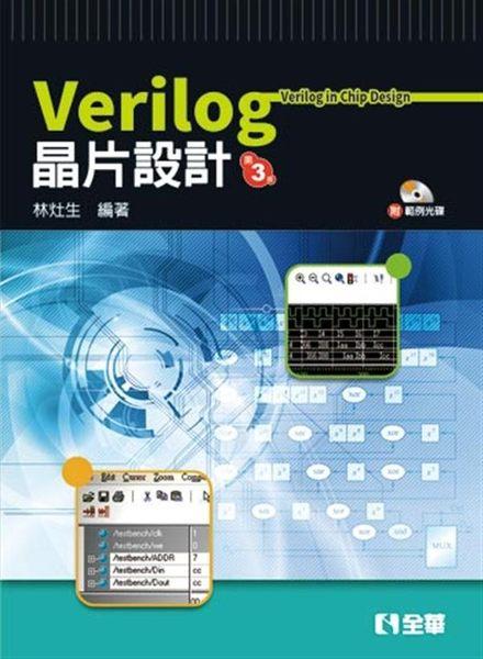 (二手書)Verilog 晶片設計(第三版)