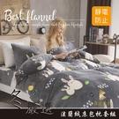 【BEST寢飾】美妙旋律 專櫃級法蘭絨床包枕套組 加大6x6.2尺 不含被套 不掉毛 不掉色