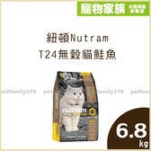 寵物家族-紐頓Nutram-T24無穀貓鮭魚6.8KG-送貓取環保紙崩解貓砂7L*1