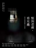 (二手書)黯到盡處,看見光:臺中政治受難者暨相關人士口訪紀錄