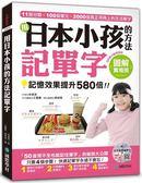 用日本小孩的方法記單字:全圖解,記憶效果提升580倍!(QR碼行動學習版)