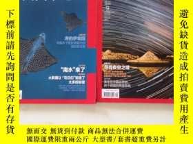 二手書博民逛書店罕見中國國家地理2014.9.11Y264207