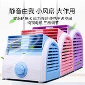 風扇KiNi迷你風扇靜音家用 桌面台式無葉小風扇 學生宿舍辦公室小電扇-cy潮流站