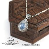 銀飾純銀項鍊 天然藍晶石 對應眉心輪 冥想石 古典水滴 925純銀寶石單墜 KATE銀飾