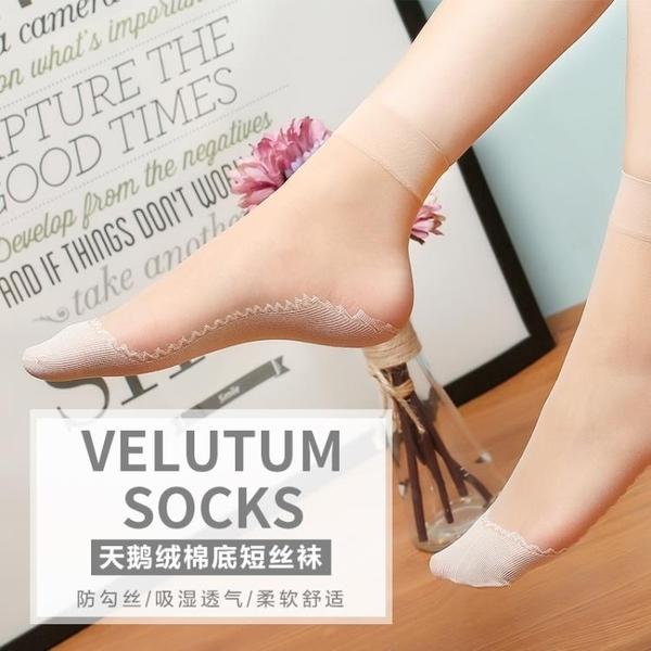 襪子    10雙 薄款短絲襪黑色棉底防勾絲肉短襪夏季包芯絲 此商品不接受退貨或退換