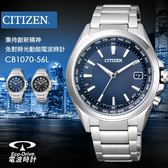 【人文行旅】CITIZEN | CB1070-56L Eco-Drive 光動能電波錶 42mm/電波時計/金城武/鈦金屬