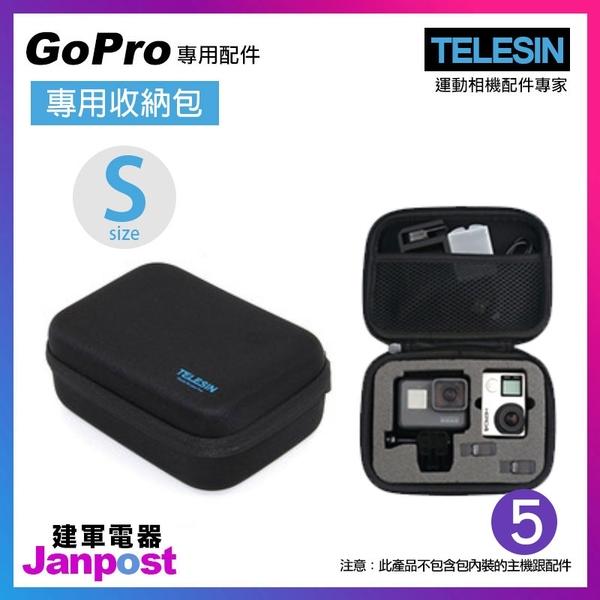 【建軍電器】TELESIN S尺寸收納包 相機包 配件 GoPro 適用 HERO7 6 5 全系列 (黑)