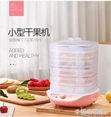 干果機 220V金正干果機家用食物烘干機水果蔬菜寵物肉類食品脫水風干機小型 新年禮物YYJ
