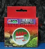 【西高地水族坊】AZOO NH4/NH3銨/氨測試劑