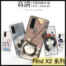 【萌萌噠】歐珀 OPPO Find X2 Pro 彩繪磨砂手機殼 卡通塗鴉 超薄防指紋 全包矽膠軟殼 手機殼 手機套