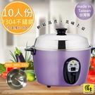 新安規【鍋寶】#304不鏽鋼10人份電鍋(ER-1130-D)高貴紫