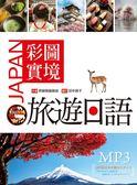 (二手書)彩圖實境旅遊日語