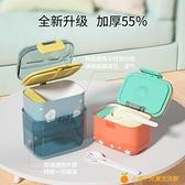 嬰兒奶粉盒便攜外出密封分裝格米粉盒子大小容量輔食儲存罐式防潮【小橘子】
