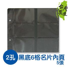 珠友 WA-26009 WANT黑底 2孔6格名片內頁/5張
