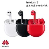 盒損全新品【高飛網通】 HUAWEI 華為 FreeBuds 3 真無線藍牙降噪耳機 贈高配禮包