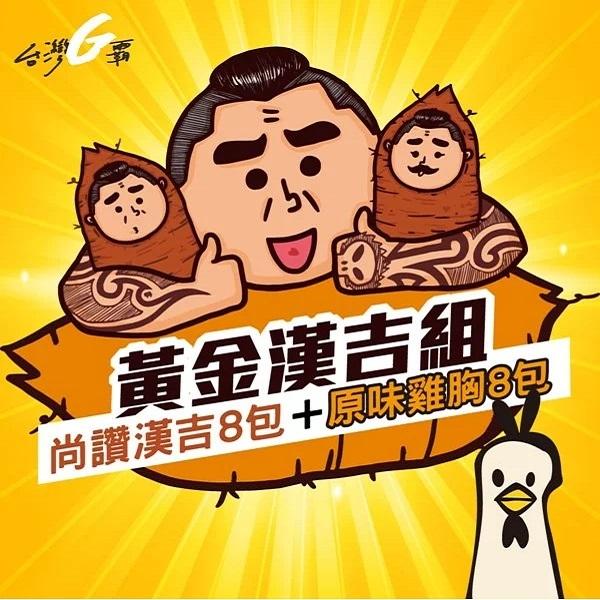 元進莊.台灣G霸-台灣G霸-黃金漢吉組(黃地瓜*8+原味雞胸肉8片)﹍愛食網