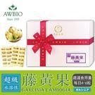 快速出貨-【美陸生技】藤黃果萃取膠囊禮盒(180粒/盒)