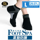 瑪榭 Foot Spa (男)足弓腳踝加...