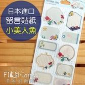 【菲林因斯特】日本進口 手繪風留言貼紙 小美人魚 愛麗兒 / 裝飾拍立得 相簿 手帳 禮物包裝