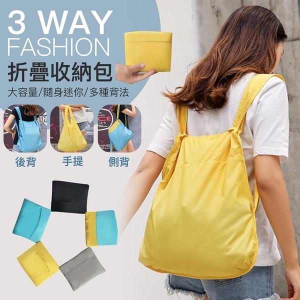 多功能迷你折疊收納包 摺疊購物袋 摺疊環保購物袋 防水大容量 摺疊購物袋 環保購物袋【YB044】