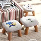 小凳子實木換鞋凳茶幾矮凳布藝時尚創意兒童成人小椅子沙發圓凳中秋節特惠下殺igo