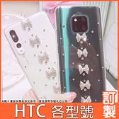 HTC Desire21 20 pro U20 5G U19e U12+ life 19s 19+ 直條蝴蝶結 手機殼 水鑽殼 訂製