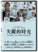 失蹤的時光DVD(蘿拉波娜帕德)