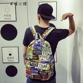 後背包男士背包韓版時尚
