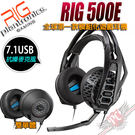 [ PC PARTY ] 繽特力 Plantronics RIG 500 E 杜比7.1 USB 雙單體 電競耳機麥