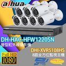 大華 監視器 套餐 DHI-XVR5108HS 8路主機+DH-HAC-HFW1220SN 200萬畫素 攝影機*7