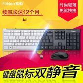無線鍵鼠套裝 靜音無線鼠標鍵盤套裝 輕薄游戲省電鍵鼠HL 【好康八八折】