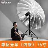 神牛75寸大號反光傘 1.80米攝影棚大號影樓傘 反射反光傘黑銀反光【美物居家館】