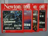 【書寶二手書T8/雜誌期刊_QFB】牛頓_104~107期間_共4本合售_生機蓬勃的地球等