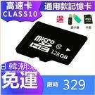 現貨 記憶卡  sd記憶卡128g高速sd卡128G儲存行車記錄儀內存卡 現貨