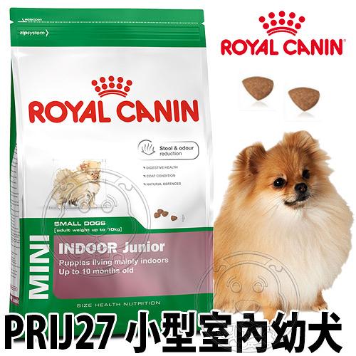 此商品48小時內快速出貨》法國皇家小型室內PRIJ27幼|PRIA21成|PRIM+8高齡犬8歲以上-1.5kg