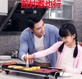 明爵電燒烤爐 韓式家用不粘電烤爐 無煙烤肉機電烤盤鐵板燒烤肉鍋jy【快速出貨】