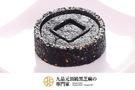 【九品元】頂級黑芝麻糕(15入/盒) x 1盒