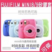 拍立得 矽膠套 FUJIFILM MINI8 / MINI8+ / MINI9 專用 保護套 矽膠保護套 周年慶特價