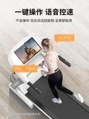 佑美A5跑步機家用款小型多功能簡易超靜音電動室內折疊健身房專用  免運快速出貨