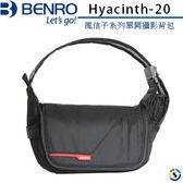 ★百諾展示中心★ Hyacinth-20 風信子系列單肩攝影背包